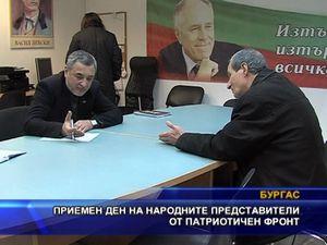 Приемен ден на народните представители от Патриотичен фронт