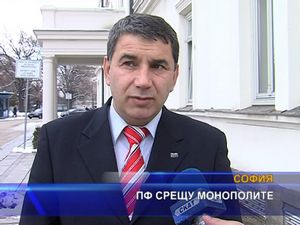 ПФ срещу монополите
