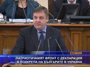 ПФ с декларация в подкрепа на българите в Украйна