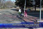 Пешеходните пътеки с осветление, предлагат от НФСБ