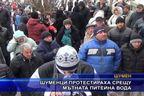 Шуменци протестираха срещу мътната питейна вода