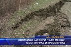 Свлачище затвори пътя между Момчилград и Крумовград