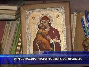 МНФСБ подари икона на света Богородица