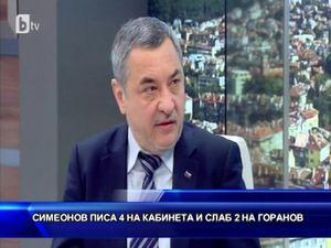 Симеонов писа 4 на кабинета и слаб 2 на Горанов