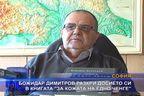 """Божидар Димитров разкри досието си в книгата """"За кожата на едно ченге"""""""