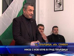 НФСБ с нов клуб в град Твърдица