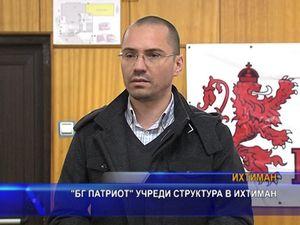 """БГ патриот"" учреди структура в Ихтиман"