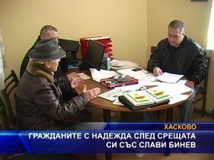 Гражданите с надежда след срещата си със Слави Бинев