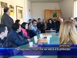 Младежка структура на НФСБ и в Дряново