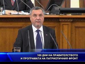 100 дни на правителството и програмата на Патриотичния фронт