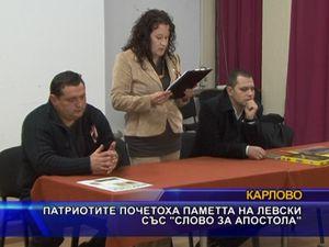 "Патриотите почетоха паметта на Левски със ""Слово за Апостола"""