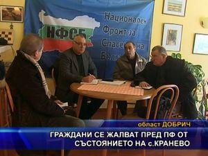 Граждани се жалват пред ПФ от състоянието на c. Кранево