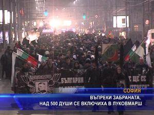 Въпреки забраната, над 500 души се включиха в Луков марш