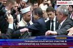 Скандално българско участие в мероприятие на турското посолство