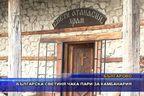 Българска светиня чака пари за камбанария