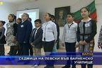 Седмица на Левски във варненско училище