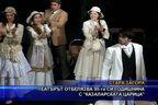 """Театърът отбелязва 95-та си годишнина с """"Казаларската царица"""""""