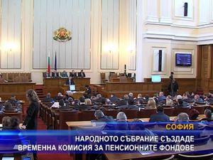 НС създаде временна комисия за пенсионните фондове