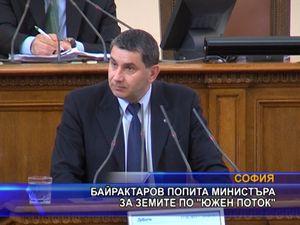 """Байрактаров попита министъра за земите по """"Южен поток"""""""