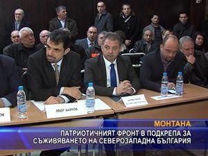 ПФ в подкрепа за съживяването на Северозападна България