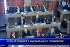 """ГЕРБ се подигра с църквата в к-с """"Славейков"""""""