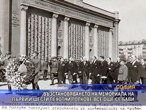 Възстановяването на мемориала на Първи и Шести пехотни полкове се бави