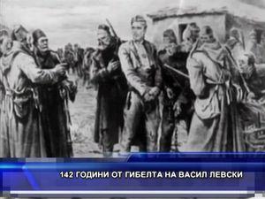 142 години от гибелта на Васил Левски