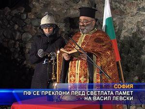 ПФ се преклони пред светлата памет на Васил Левски
