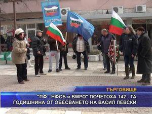 ПФ почетоха 142-та годишнина от обесването на Васил Левски