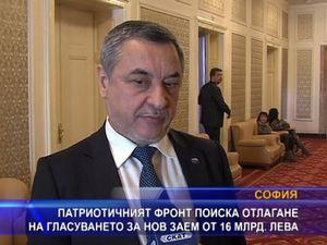 ПФ поиска отлагане на гласуването за нов заем от 16 млрд. лева