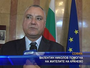 Валентин Николов помогна на жителите на Кранево