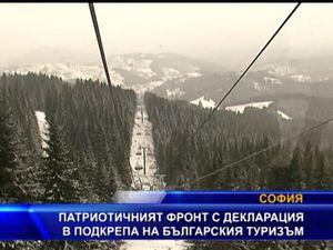 ПФ с декларация в подкрепа на българския туризъм