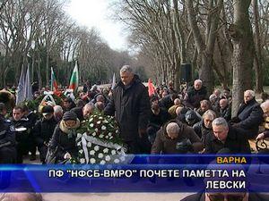 """ПФ """"НФСБ-ВМРО"""" почете паметта на Левски"""