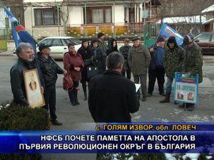 НФСБ почете паметта на Апостола в първия революционен окръг в България