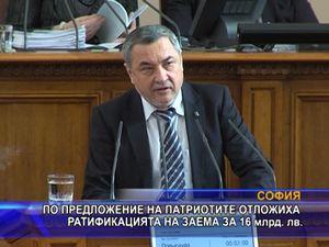 По предложение на ПФ отложиха ратификацията на заема