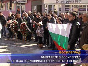 Българите в Босилеград почетоха годишнината от гибелта на Левски