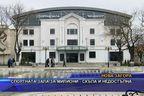 Спортна зала за милиони - скъпа и недостъпна