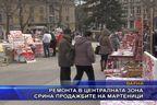 Ремонта в централната зона срина продажбите на мартеници