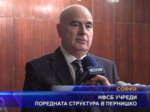 НФСБ учреди поредната структура в Пернишко