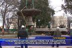 След месеци бездействие на общината, демонтираха фонтана на Деметра