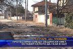 Протестират срещу общински кмет, оставил селото да гази в кал