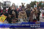 Карнавално шествие на маските във Варна