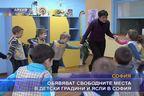 Обявяват свободните места в детски градини и ясли в София