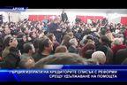 Гърция изпрати на кредиторите списък с реформи за удължаване на помощта