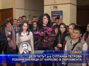 Султанка Петрова покани ученици от Карлово в парламента
