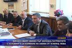 Финансовият министър запозна патриотите с условията за взимане на заема от 16 млрд. лева