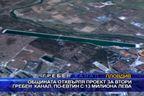 Общината отхвърля проект за втори гребен канал, по-евтин с 13 млн. лева