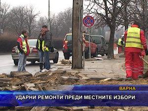 Ударни ремонти преди местните избори