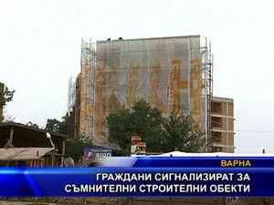 Граждани сигнализират за съмнителни строителни обекти