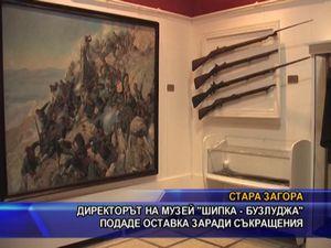 """Директорът на музей """"Шипка - Бузлуджа"""" подаде оставка заради съкращения"""
